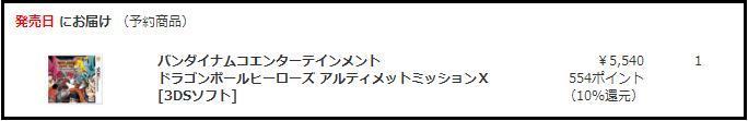 ドラゴンボールヒーローズ アルティメットミッションX ヨドバシ.com