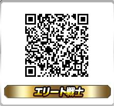 エリート戦士 QRコード DBH UMX 称号