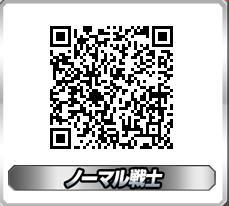 ノーマル戦士 QRコード DBH UMX 称号