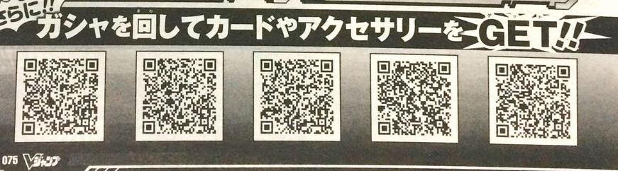 最強ジャンプ1月号 スペシャルヒーローコインのQRコード