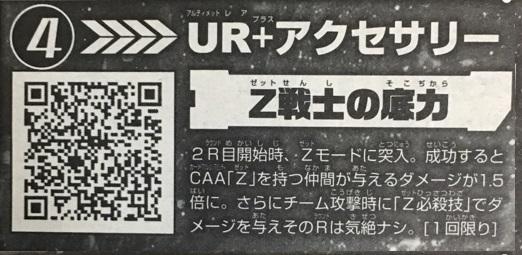 Z戦士の底力のQRコード
