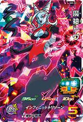 UMX-04 SR 魔神トワ アルティメットミッションX特典
