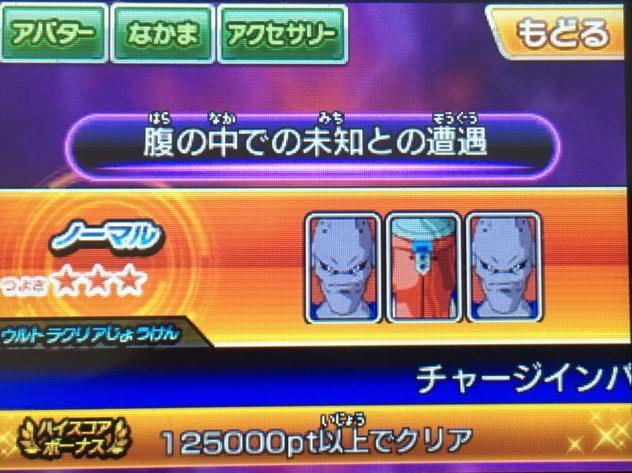スーパーΣ SR-魔人の体内