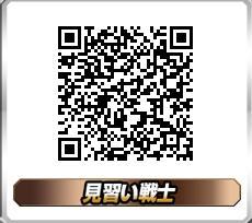 見習い戦士 QRコード DBH UMX 称号