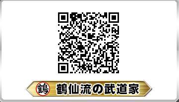 鶴仙流の武道家 QRコード DBH UMX 称号