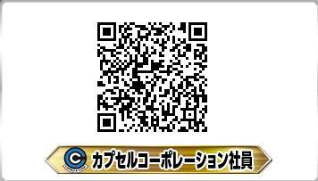 カプセルコーポレーション社員 QRコード DBH UMX 称号