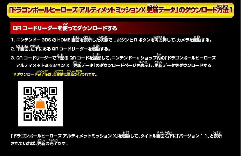 DBH UMX 天下一武道会モード QR