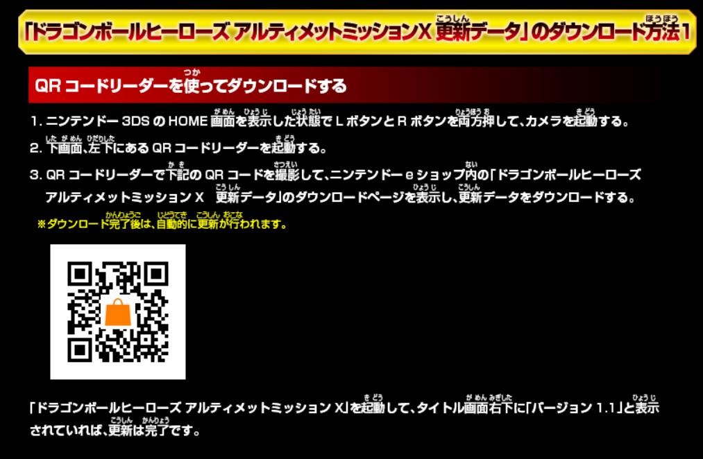 ドラゴンボールヒーローズ アルティメットミッションX 第3弾更新データQRコード
